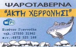 ΑΚΤΗ ΧΕΡΡΟΝΗΣΙ-ΨΑΡΟΤΑΒΕΡΝΑ