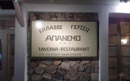 AΠΑΝΕΜΟ-Ταβέρνα εστιατόριο