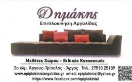 Επιπλοκίνηση Αργολίδας-Δημάκης