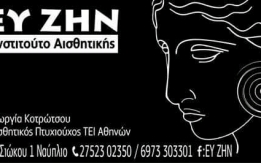 Ευ ζην-AESTHETIC BEAUTY CLINIC