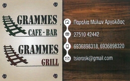GRAMMES CAFE- BAR-RESTAURANT