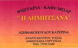 Η ΔΗΜΗΤΣΑΝΑ-ΨΗΣΤΑΡΙΑ ΚΑΦΕ ΜΠΑΡ