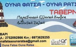 Ouna Fatsa Ouna Ratsa