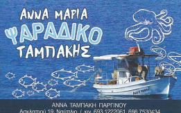 Ψαράδικο Ταμπάκης