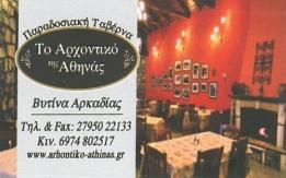 Το Αρχοντικό της Αθηνάς