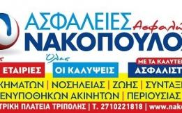 ΑΣΦΑΛΕΙΕΣ ΝΑΚΟΠΟΥΛΟΣ
