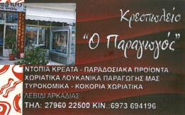 Κρεοπωλείο- Ο Παραγωγός