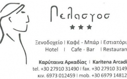 Πελασγός Hotel-Cafe-Bar-Restaurant